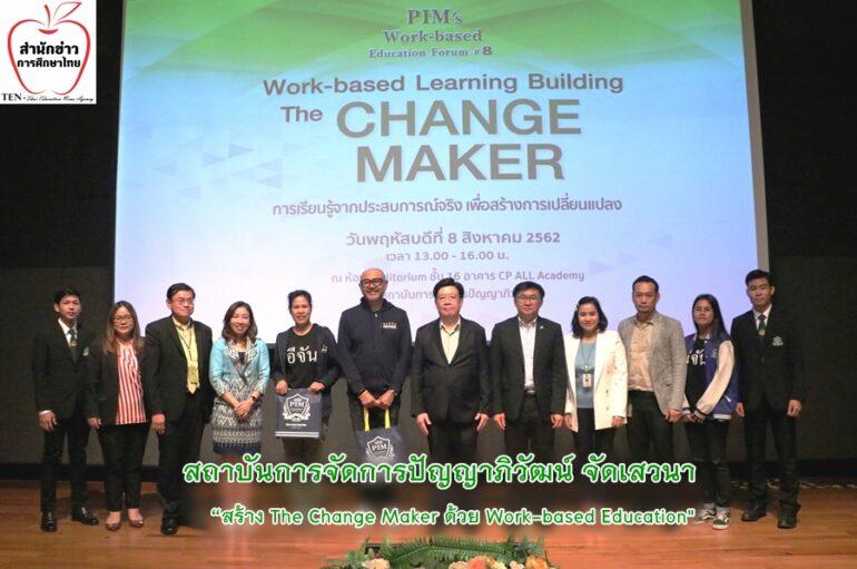 """สถาบันการจัดการปัญญาภิวัฒน์ จัดเสวนา""""สร้างThe Change Makerด้วยWork-based Education"""""""
