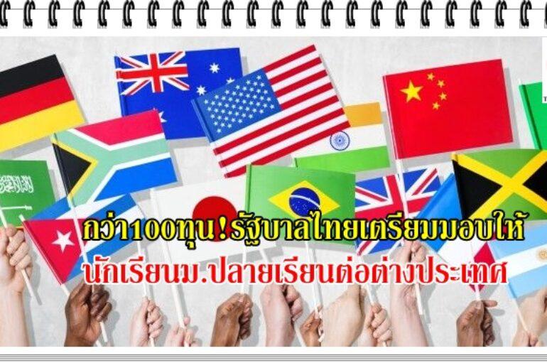 กว่า100ทุน!รัฐบาลไทยเตรียมมอบให้นักเรียนม.ปลายเรียนต่อต่างประเทศ