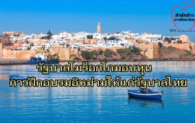 รัฐบาลโมร็อกโกมอบทุนการฝึกอบรมอิหม่ามให้แก่รัฐบาลไทย