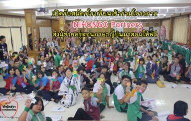 เปิดรับสมัครโรงเรียนเข้าร่วมโครงการ NIHONGO Partners ส่งผู้ช่วยครูสอนภาษาญี่ปุ่นมาสอนให้ฟรี