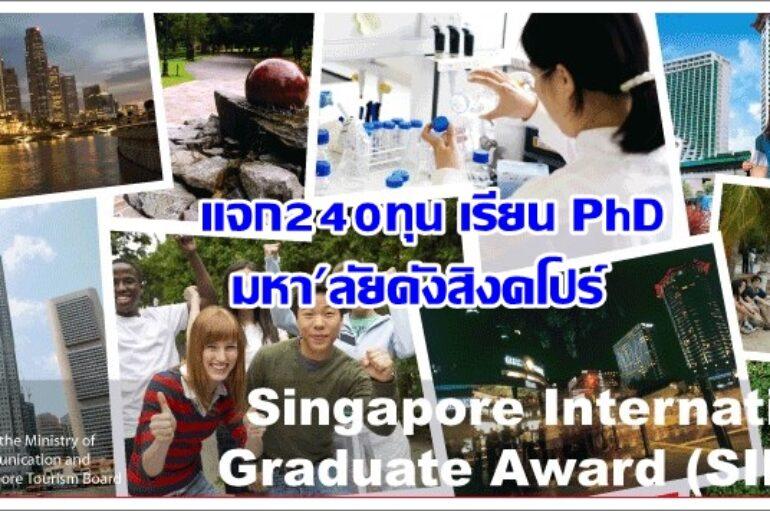 240ทุน Singapore International Graduate Awards (SINGA)ประเทศสิงคโปร์