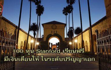 100 ทุน Stanford เรียนฟรี มีเงินเดือนให้ในระดับปริญญาเอก