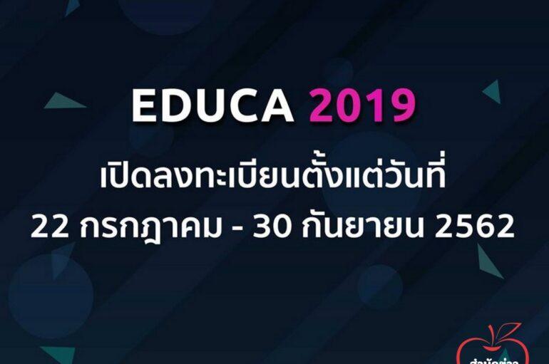 คุณครูลงทะเบียนด่วน!EDUCA 2019 มหกรรมทางการศึกษาเพื่อพัฒนาวิชาชีพครูที่ใหญ่ที่สุด