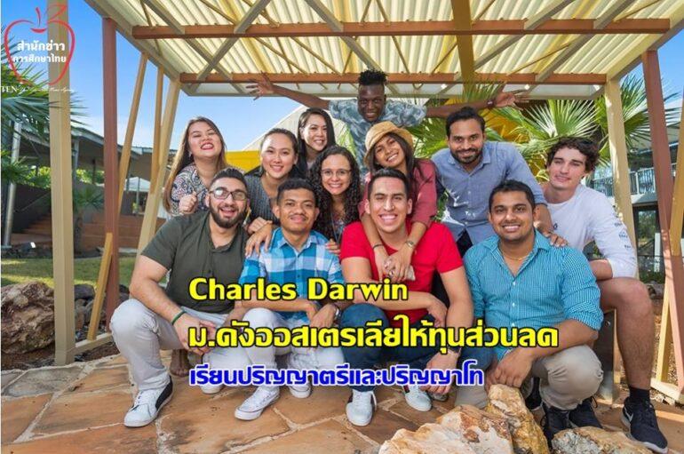 Charles Darwin ม.ดังออสเตรเลียให้ทุนส่วนลดเรียนปริญญาตรีและปริญญาโท