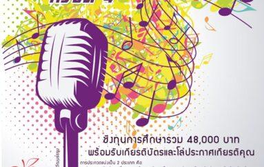 ศิลปากร ชวนประกวดร้องเพลงไทยลูกทุ่ง