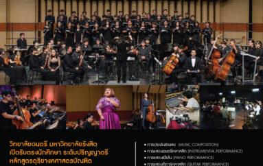 วิทยาลัยดนตรี ม.รังสิต เปิดรับตรง ป.ตรี-โท ประจำปี 2563
