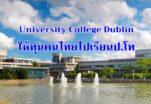 ทุนม.คอลเลจดับลินให้คนไทยไปเรียนปริญญาโท