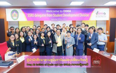ผู้นำนักศึกษาสวนสุนันทาบินแลกเปลี่ยนเรียนรู้กับนักศึกษาDong Ah Institute of Media and Arts (DIMA) สาธารณรัฐเกาหลี