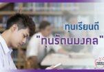 """""""ทุนรัตนมงคล"""" ทุน 100% มหาวิทยาลัยหอการค้าไทยให้เรียนต่อปริญญาตรี"""