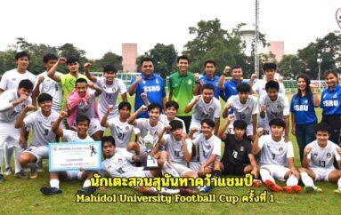 นักเตะสวนสุนันทาคว้าแชมป์ Mahidol University Football Cup ครั้งที่ 1