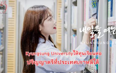 Kyungsung Universityให้ทุนเรียนต่อปริญญาตรีที่ประเทศเกาหลีใต้