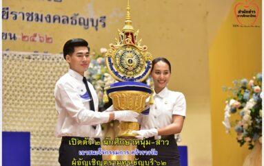 เปิดตัว2นักศึกษาหนุ่ม-สาวเอาชนะใจกรรมการ คว้ารางวัลผู้อัญเชิญตรา มทร.ธัญบุรีปี 2562