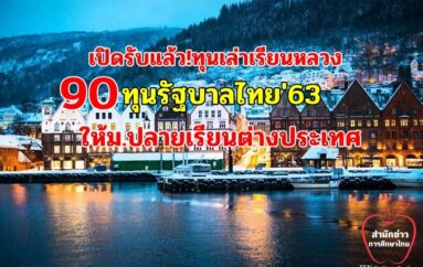 เปิดรับแล้ว!90ทุนรัฐบาลไทยปี 2563 ให้ระดับม.ปลายไปเรียนต่างประเทศ