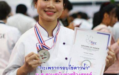 """""""กะเพรากรอบไข่ดาวน้ำ""""น.ศ.สวนสุนันทาสร้างสรรค์ คว้ารางวัลสุดยอดเชฟ Thailand's International Culinary Cup (TICC) 2019"""