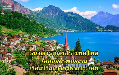 ธนาคารแห่งประเทศไทยให้ทุนบุตรพนักงานเรียนปริญญาตรีต่างประเทศ