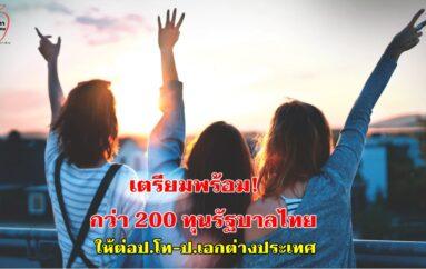 เตรียมพร้อม!กว่า 200 ทุนรัฐบาลไทย ให้เรียนต่อปริญญาโท-ปริญญาเอกในต่างประเทศ