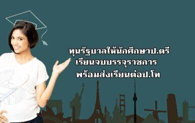 ทุนรัฐบาลให้นักศึกษาป.ตรีมีศักยภาพสูง เรียนจบบรรจุราชการพร้อมส่งเรียนต่อป.โท