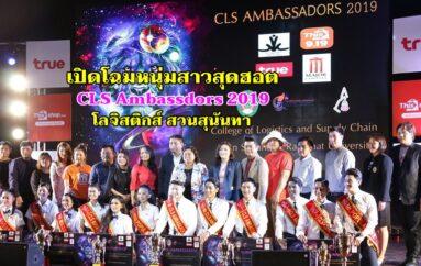 เปิดโฉมหนุ่มสาวสุดฮอต CLS Ambassdors 2019 โลจิสติกส์สวนสุนันทา