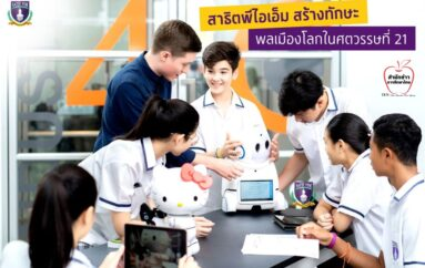 """""""สาธิตพีไอเอ็ม"""" ปั้นหลักสูตรมัธยมปลาย พร้อมสร้าง Happiness Classroom เสริมศักยภาพนักเรียนตามความถนัด"""