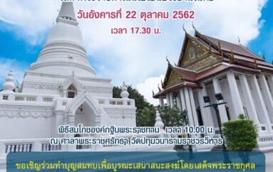 กฐินพระราชทานจุฬาฯปี2562 วันที่ 22 ตุลาคมนี้ ที่วัดปทุมวนารามราชวรวิหาร