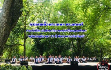 """กรมสมเด็จพระเทพฯ ทรงดนตรีร่วมกับนิสิต นักศึกษาในงานดนตรีไทยอุดมศึกษา ครั้งที่ 44 """"ดุริยะกฤติยาธร 75 ปี ศิลปากรเฉลิมวัฒน์"""""""