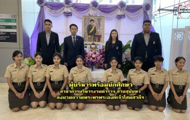 ผู้บริหาร-นักศึกษาสาขาวิชาการบริหารงานตำรวจ สวนสุนันทา ลงนามถวายพระพรพระองค์เจ้าโสมสวลีฯ