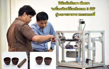 ฝีมือนักศึกษา พัฒนา'เครื่องพิมพ์ช็อกโกแลต 3 มิติ'  สู่วงการอาหาร และเบเกอรี่
