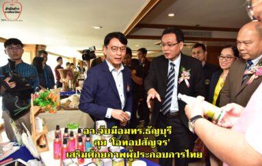 อว.จับมือมทร.ธัญบุรีลุย 'โอทอปสัญจร' เสริมศักยภาพผู้ประกอบการไทย