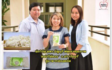 นักวิจัย มทร.ธัญบุรี พัฒนาคุณภาพ'หน่อไม้ดอง'  จ.ปราจีนบุรี สู่อาหารปลอดภัย