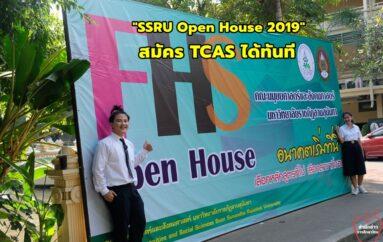 """รุ่นพี่คึก!เตรียม""""SSRU Open House 2019″รับน้องมาเยือน พร้อมอ้าแขนรับTCAS 63 รอบ1สมัครได้ทันที"""