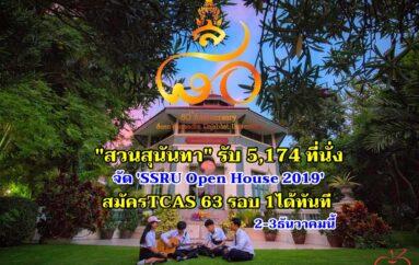 """""""สวนสุนันทา"""" รับ 5,174 ที่นั่ง จัด""""SSRU Open House 2019″สมัครTCAS 63 รอบ 1ได้ทันที"""