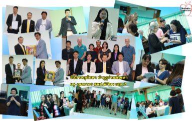 จีอีสวนสุนันทา นำกูรูร่วมพัฒนาครู-บุคลากรการศึกษาสพป.พิจิตรเขต 2