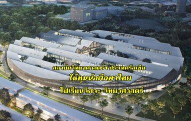 สถาบันวิทยาศาสตร์ฯ ประเทศรัสเซียให้ทุนนักศึกษาไทยไปเรียนวิศวะ-วิทยาศาสตร์