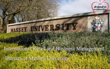 Massey U.ให้ทุนธุรกิจ-ค้าปลีก