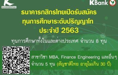 ทุนธนาคารกสิกรไทยระดับปริญญาโท เรียนต่อในมหาวิทยาลัยชั้นนำทั้งในและต่างประเทศ