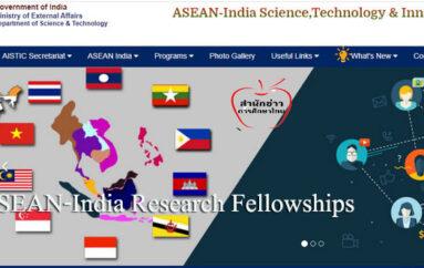 ทุนวิจัยอาเซียน-อินเดีย2020