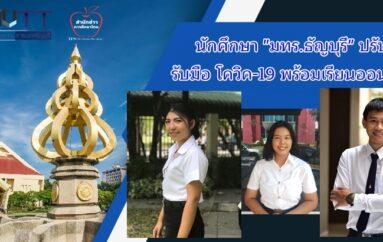 นักศึกษามทร.ธัญบุรี ปรับตัวรับมือ โควิค-19 พร้อมเรียนออนไลน์