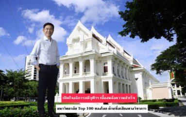 เปิดใจอธิการบดีจุฬาฯ เบื้องหลังความสำเร็จ  มหาวิทยาลัย Top 100 ของโลก ด้านชื่อเสียงทางวิชาการ