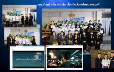 มทร.ธัญบุรี ปลื้ม ชนะเลิศ 'สื่อสร้างสังคมไทยปลอดบุหรี่'