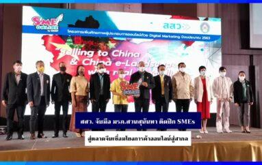 สสว.จับมือมรภ.สวนสุนันทา ติดปีก SMEs สู่ตลาดจีนเชื่อมโยงการค้าออนไลน์สู่สากล
