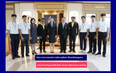 รักษาราชการแทนอธิการบดีสวนสุนันทา ชื่นชมนักตบลูกยางหลังคว้าเหรียญเงินศึกซีเล็ค ชิงชนะเลิศแห่งประเทศไทย