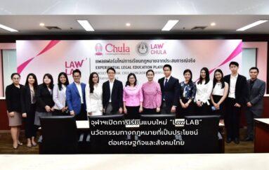 """จุฬาฯเปิดการเรียนแบบใหม่ """"LawLAB"""" นวัตกรรมทางกฎหมายที่เป็นประโยชน์ต่อเศรษฐกิจและสังคมไทย"""