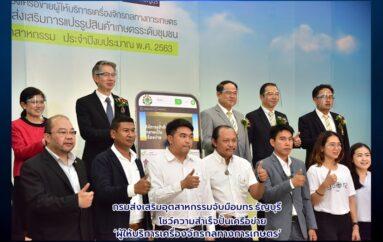กรมส่งเสริมอุตสาหกรรม จับมือ มทร.ธัญบุรี แถลงความสำเร็จ ปั้นเครือข่าย 'ผู้ให้บริการเครื่องจักรกลทางการเกษตร'
