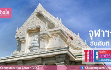 จุฬาฯ ครองอันดับ 1 ของไทย จาก THE World University Rankings by Subject 2021