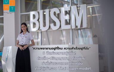 6 ปีแห่งความมุ่งมั่น! ตัวเล็ก-ปริญญานาฏ ด่านซ้าย ว่าที่เจ้าของแบรนด์แฟชั่น ดีกรีผู้เข้ารอบ Thai Supermodel