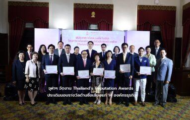 จุฬาฯ จัดงาน Thailand's Reputation Awards  ประเดิมมอบรางวัลด้านชื่อเสียงแก่ 14 องค์กรธุรกิจ