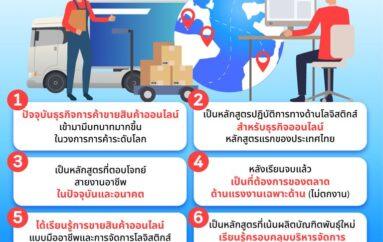 หลักสูตรแรกของไทย!  โลจิสติกส์สำหรับธุรกิจออนไลน์ ทำงานเป็นแบบมืออาชีพ