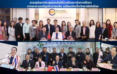 สวนสุนันทาประชุมออนไลน์ร่วมมือสถาบันการศึกษาสาธารณรัฐประชาชนจีน เตรียมจัดตั้งวิทยาลัยในไทย