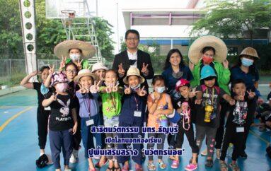 สาธิตนวัตกรรม มทร.ธัญบุรี เปิดโลกนอกห้องเรียน  ปูพื้นเสริมสร้าง'นวัตกรน้อย'
