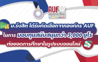 ม.รังสิต ได้รับคัดเลือกจากองค์กร AUF ในการมอบทุนสนับสนุนกว่า 5,000 ยูโร  ต่อยอดการศึกษาในรูปแบบออนไลน์